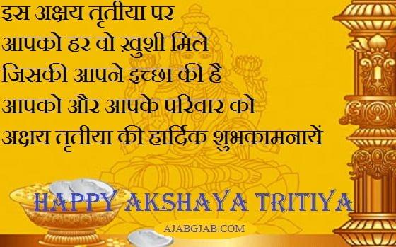 Happy Akshaya Tritiya In Hindi