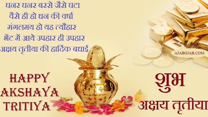 Happy Akshaya Tritiya Picture In Hindi