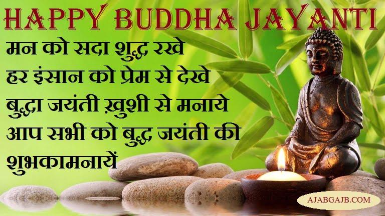 Buddha Jayanti Shayari In Hindi