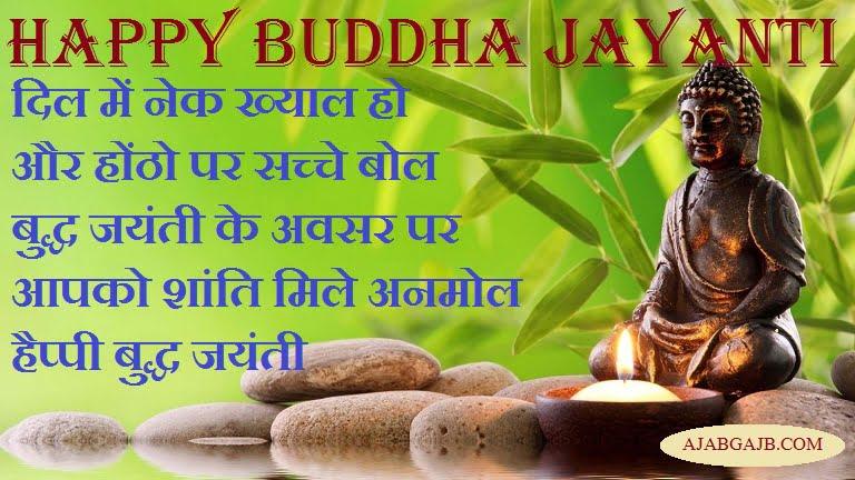 Happy Buddha Jayanti Picture in Hindi