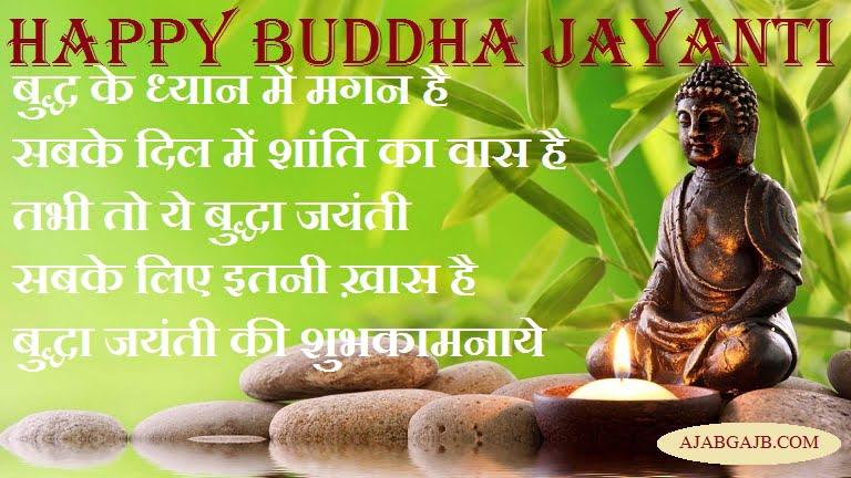 Happy Buddha Jayanti in Hindi
