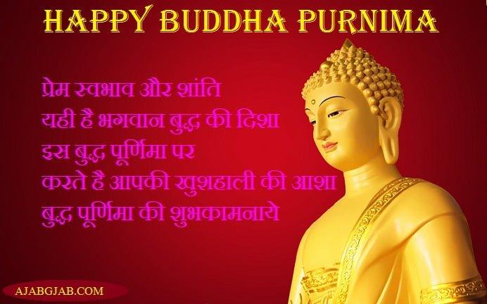 Happy Buddha Purnima Picture in Hindi