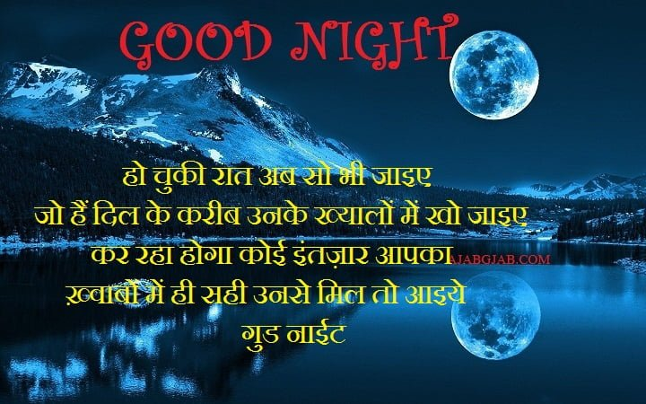 Happy Good Night Messages In Hindi