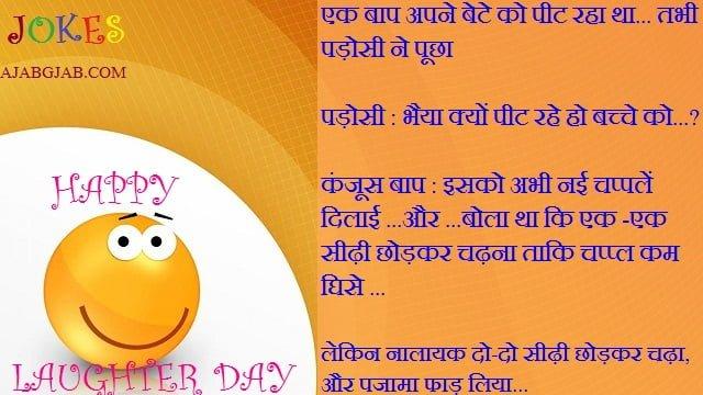 Hindi Jokes On Kanjoos