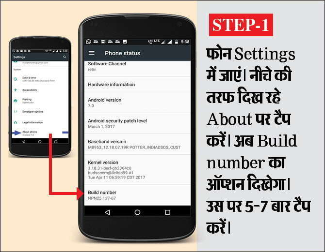 How To Speed Up Your Phone in Hindi