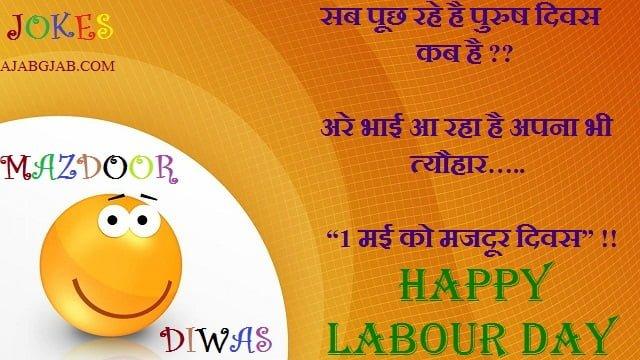 Labour Day Jokes