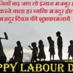 मज़दूर दिवस शुभकामना संदेश | Labour / Labor Day Messages In Hindi