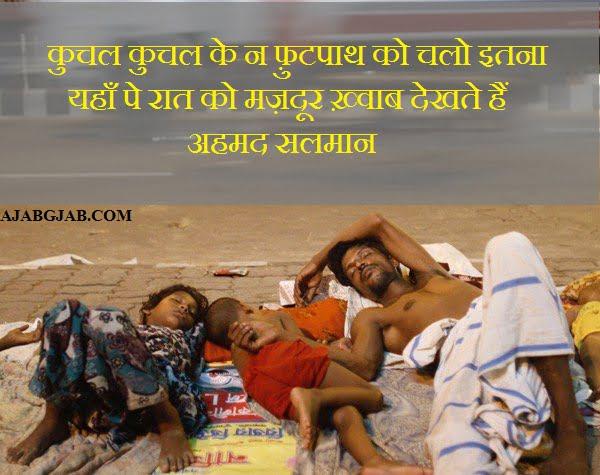 Labour Day Picture Shayari In Hindi