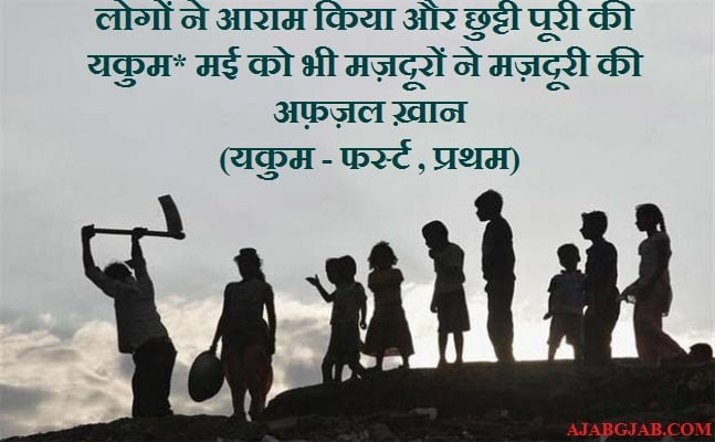 Labour Day Shayari In Hindi