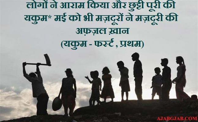 Labour Day Shayari In Hindi