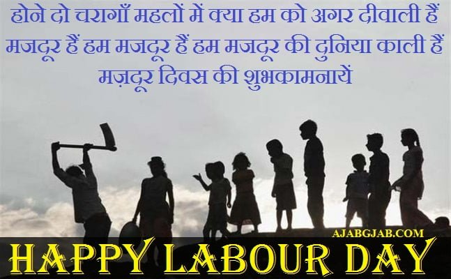 Labour Day Status In Hindi