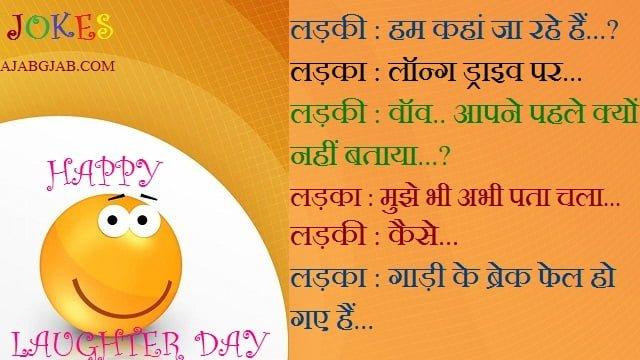 Ladka Ladki Jokes in Hindi