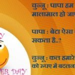 Laughter Day Jokes In Hindi