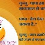Laughter Day Jokes In Hindi | विश्व हास्य दिवस पर कुछ मज़ेदार जोक्स