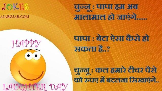 Laughter Day Jokes In Hindi
