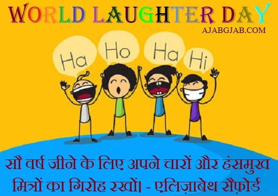 Laughter Day Messages in Hindi