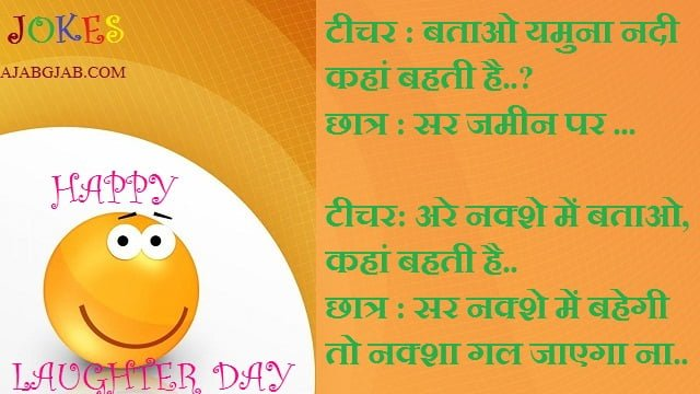 Laughter Day Picture Jokes In Hindi