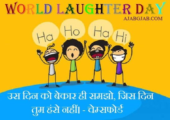 Laughter Day Picture Quotes In Hindi