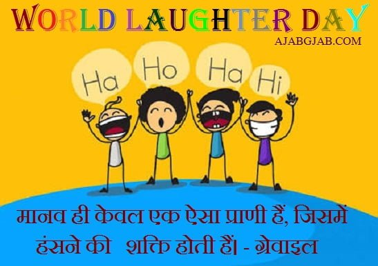 Laughter Day Picture SMS in Hindi