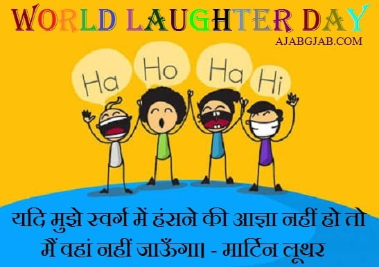 Laughter Day Picture Status In Hindi