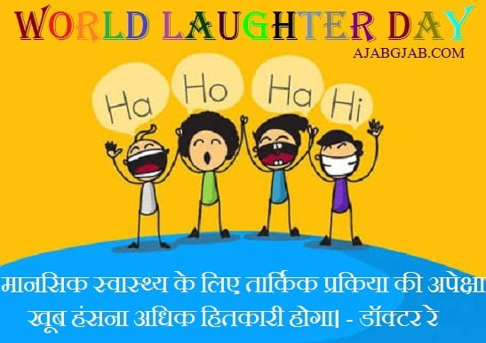 Laughter Day Picture Wishes in Hindi