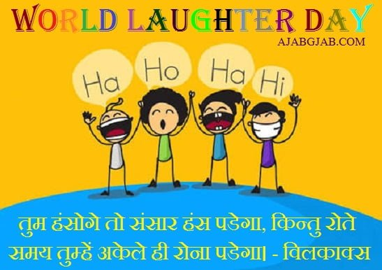 Laughter Day Picyure Messages in Hindi