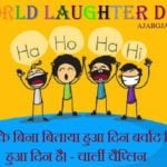 लाफ्टर डे कोट्स | Laughter Day Quotes In Hindi