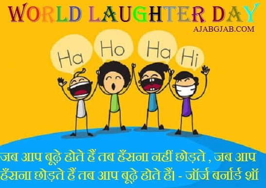 Laughter Day SMS in Hindi