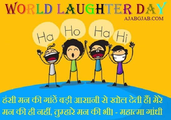 Laughter Day Status In Hindi