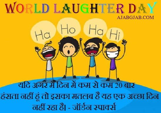 Laughter Day Wishes in Hindi