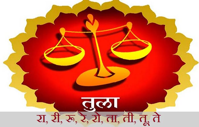 Libra Zodiac People Nature in Hindi