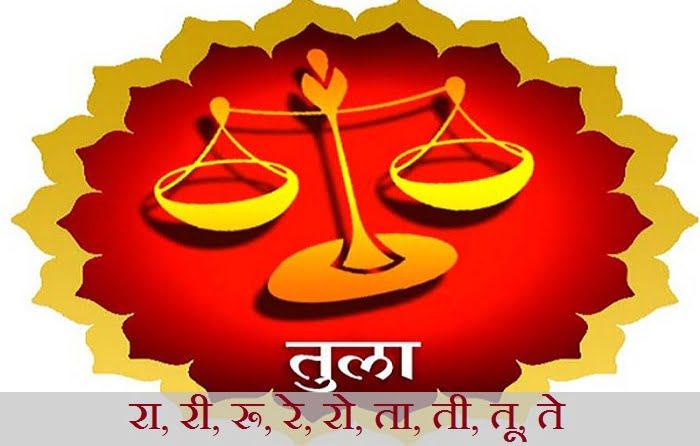 Libra Zodiac People Nature in Hindi