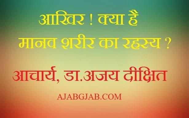 Manav Sharir Ka Rahasya