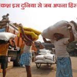 Hum Mehnatkash Is Duniya Se Jab Apna Hissa Mangenge | हम मेहनतकश इस दुनिया से जब अपना हिस्सा मांगेंगे
