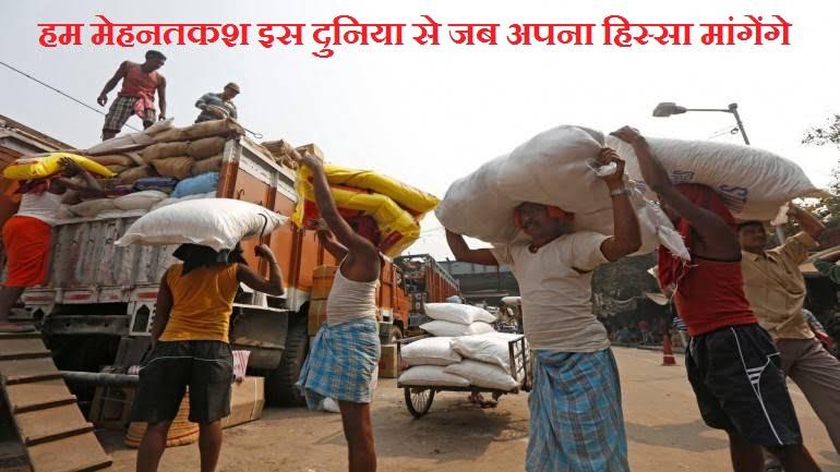 Mazdoor Diwas Geet
