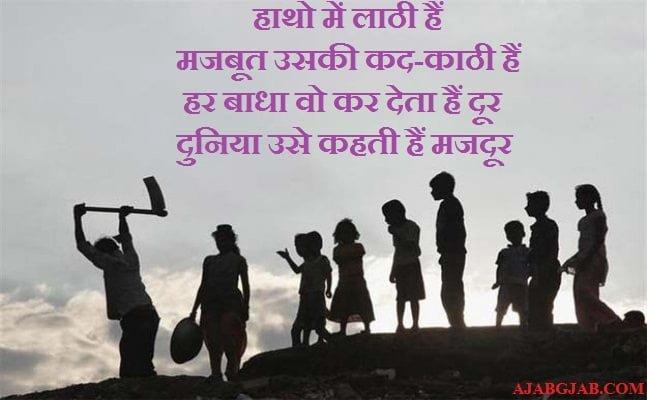 Mazdoor Diwas Images Shayari In Hindi