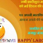 मज़दूर दिवस जोक्स | Labour Day Jokes | Mazdoor Diwas Jokes