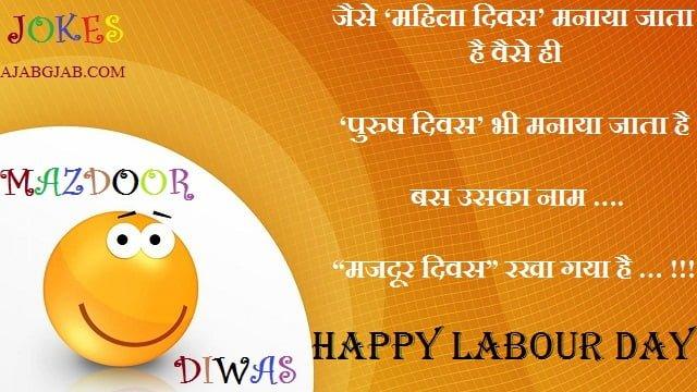 Mazdoor Diwas Jokes In Hindi
