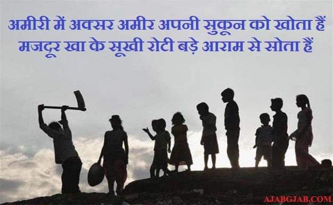 Mazdoor Diwas Picture Shayari In Hindi