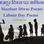 मज़दूर दिवस पर कवितायें | Labor / Labour Day Poems In Hindi