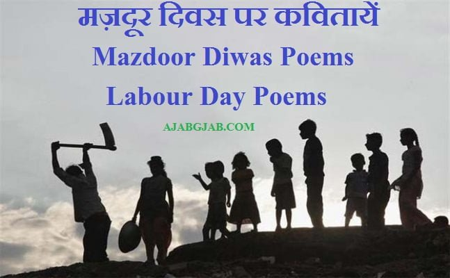 Mazdoor Diwas Poems In Hindi