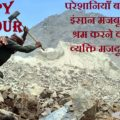 Mazdoor Diwas Shayari