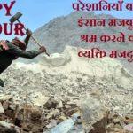 मज़दूर दिवस शायरी | Labour Day Shayari | Mazdoor Diwas Shayari