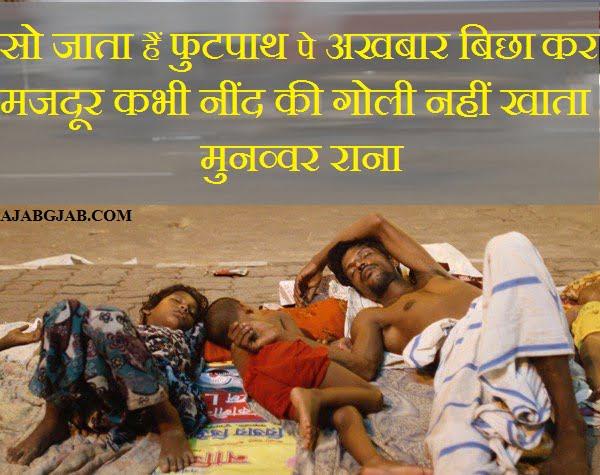 Mazdoor Diwas Shayari in Hindi