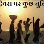 Mazdoor Diwas Songs | मज़दूर दिवस पर कुछ चुनिंदा गीत