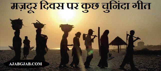 Mazdoor Diwas Songs
