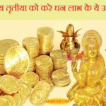 Money Measures On Akshay Tritiya