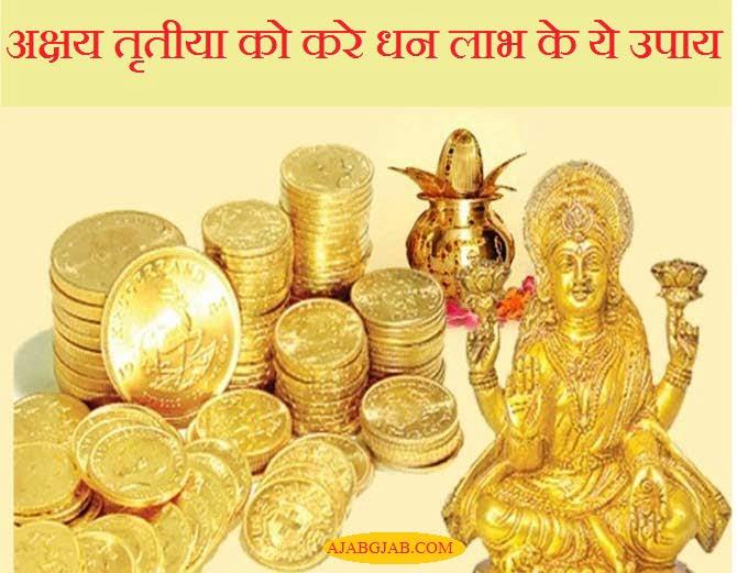 Akshay Tritiya Ke Dhan Sambandhi Upay