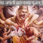 नृसिंह जयंती व्रत कथा पूजन विधि | Narsingh Jayanti Vrat Katha Pujan Vidhi