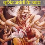 Narsingh Jayanti Ke Upay